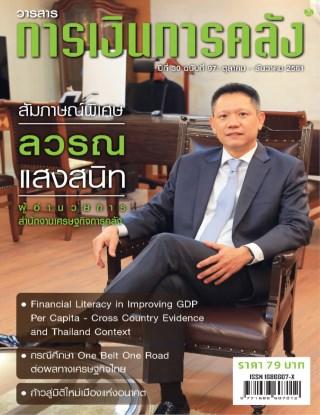 วารสารการเงินการคลัง-วารสารการเงินการคลัง-ตุลาคม-ธันวาคม-2561-หน้าปก-ookbee