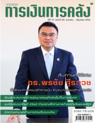 วารสารการเงินการคลัง-วารสารการเงินการคลัง-เมษายน-มิถุนายน-2562-หน้าปก-ookbee