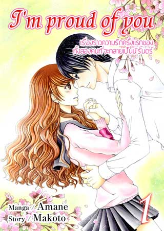 im-proud-of-you-เล่ม-1-หน้าปก-ookbee