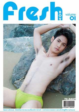 fresh-boy-fresh-boy-issue-001-หน้าปก-ookbee
