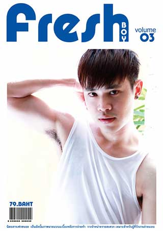 fresh-boy-fresh-boy-issue-003-หน้าปก-ookbee