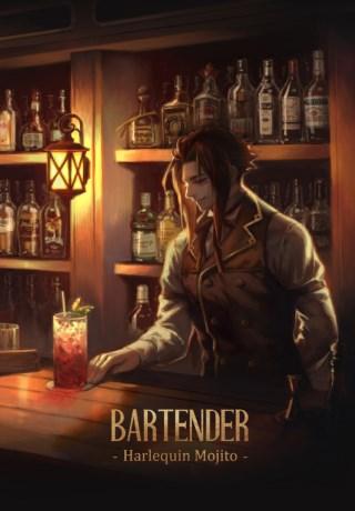 bartender-harlequin-mojito-vol1-หน้าปก-ookbee