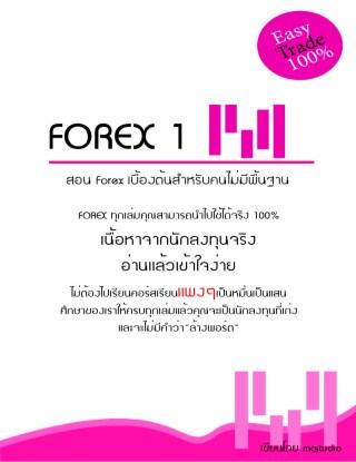 หน้าปก-forex1-ookbee