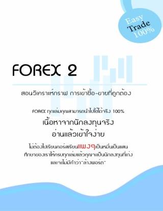 หน้าปก-forex2-ookbee
