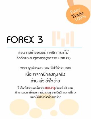 หน้าปก-forex3-ookbee