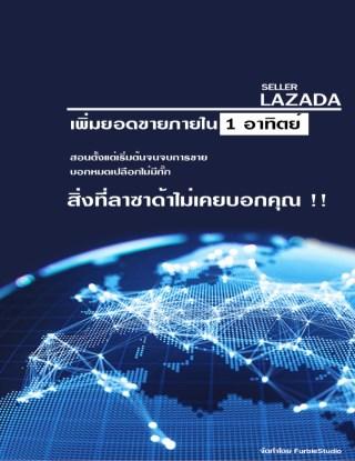 lazada-seller-เพิ่มยอดขายภายใน-1-อาทิตย์-หน้าปก-ookbee