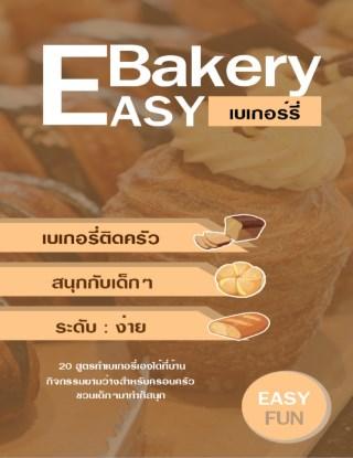 หน้าปก-bakery-easy1-ookbee
