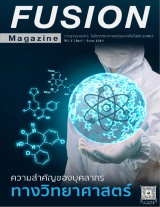 หน้าปก-fusion-magazine-volume-7-april-june-ookbee