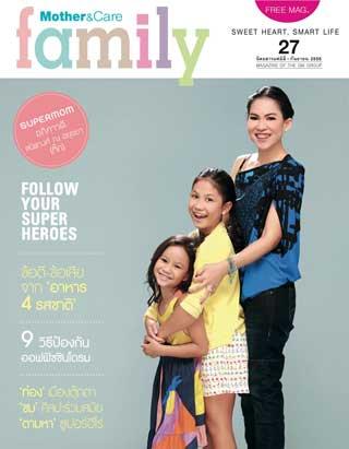 หน้าปก-family-september-2013-ookbee