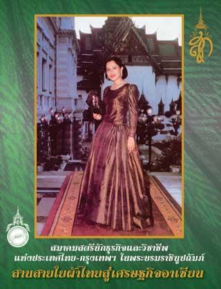 หน้าปก-ผ้าไทยสู่อาเซียน-2559-ookbee