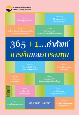 3651คำศัพท์การเงินและการลงทุน-หน้าปก-ookbee