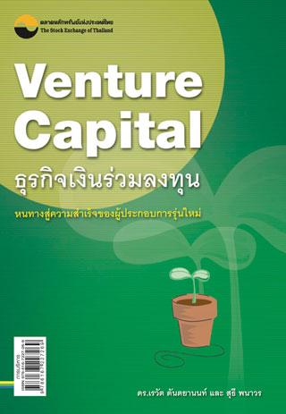 หน้าปก-venture-capital-ธุรกิจเงินร่วมลงทุน-ookbee