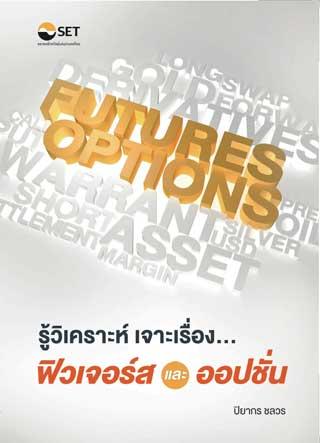 หน้าปก-รู้วิเคราะห์เจาะเรื่อง-futures-options-ookbee