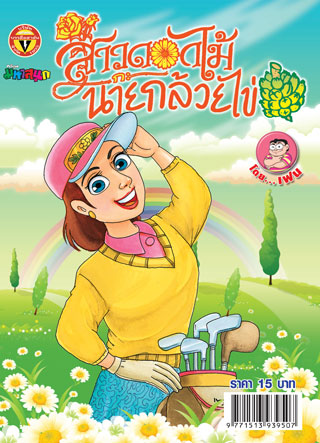 หน้าปก-flowering-girl-mrclumsy-october-2010-ookbee