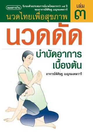 หน้าปก-นวดไทยเพื่อสุขภาพ-เล่ม-3-ookbee