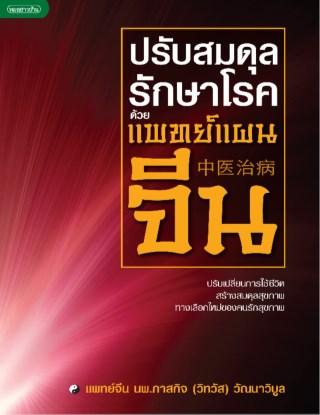 หน้าปก-ปรับสมดุลรักษาโรคด้วยแพทย์แผนจีน-ookbee