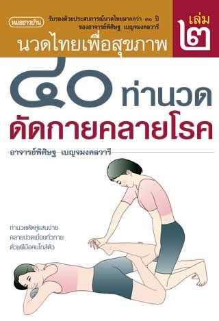 หน้าปก-นวดไทยเพื่อสุขภาพ-เล่ม-2-40-ท่านวดดัดกายคลายโรค-ookbee