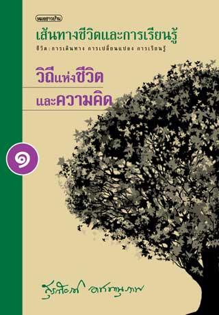 บนเส้นทางชีวิตและการเรียนรู้-เล่ม-1-วิถีแห่งชีวิตและความคิด-หน้าปก-ookbee