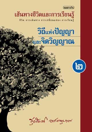 หน้าปก-บนเส้นทางชีวิตและการเรียนรู้-เล่ม-2-วิถีแห่งปัญญาและจิตวิญญาณ-ookbee