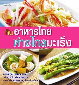 กินอาหารไทยห่างไกลมะเร็ง-หน้าปก-ookbee