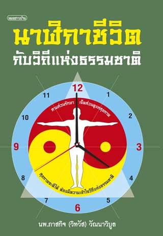 หน้าปก-นาฬิกาชีวิตกับวิถีแห่งธรรมชาติ-ookbee