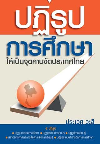 หน้าปก-ปฏิรูปการศึกษาให้เป็นจุดคานงัดประเทศไทย-ookbee