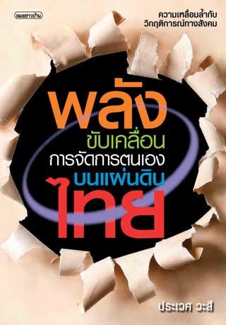 หน้าปก-พลังขับเคลื่อนการจัดการตนเองบนแผ่นดินไทย-ookbee