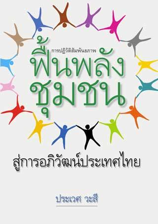 หน้าปก-การปฏิวัติสัมพันธภาพฟื้นพลังชุมชนสู่การอภิวัฒน์ประเทศไทย-ookbee