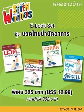 E-Book Set ชุดนวดไทยบำบัดอาการ