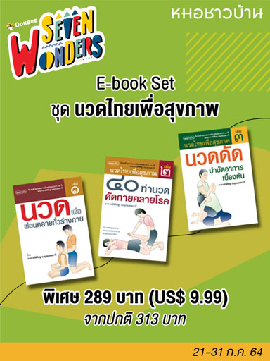 E-book Set ชุดนวดไทยเพื่อสุขภาพ