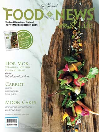 food-news-september-october-2015-หน้าปก-ookbee