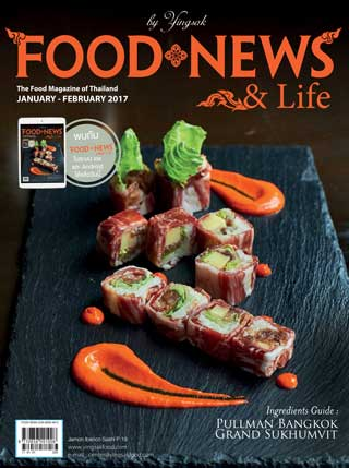 food-news-january-february-2017-หน้าปก-ookbee