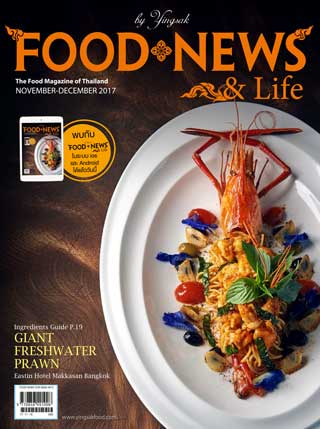 หน้าปก-food-news-november-december-2017-ookbee