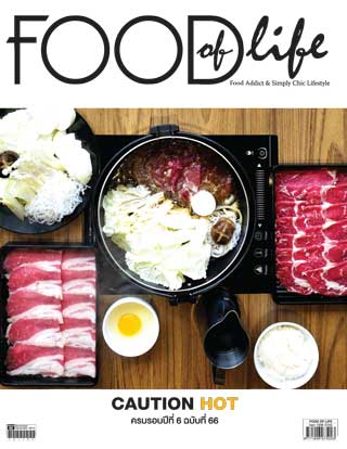 หน้าปก-food-of-life-november-december-2014-ookbee
