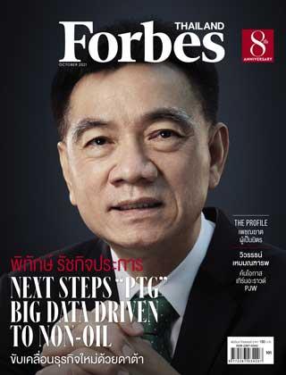 หน้าปก-forbes-thailand-october-2021-ookbee