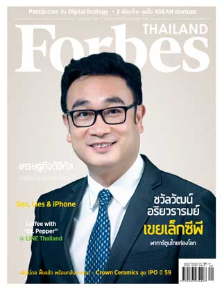 forbes-january-2015-หน้าปก-ookbee