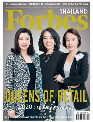 forbes-march-2015-หน้าปก-ookbee