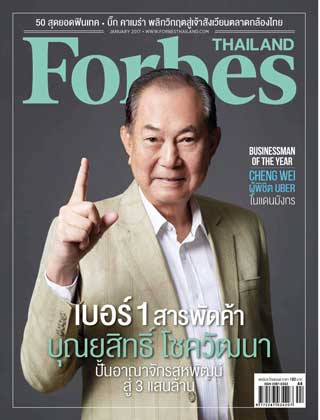 forbes-january-2017-หน้าปก-ookbee