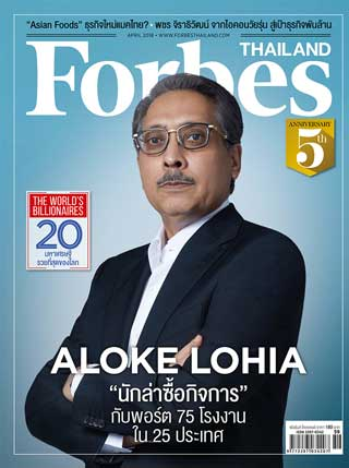 Forbes-หน้าปก-ookbee