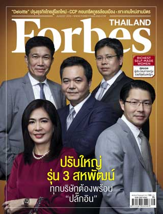 หน้าปก-forbes-august-2019-ookbee