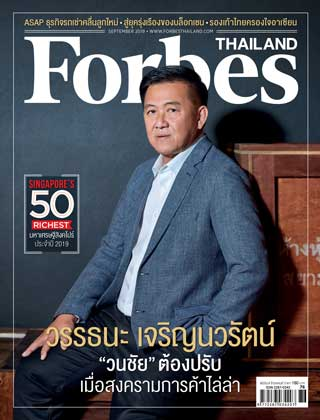 หน้าปก-forbes-september-2019-ookbee