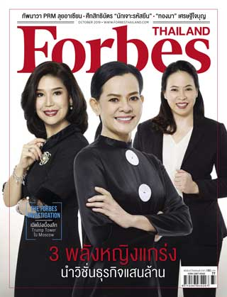 หน้าปก-forbes-october-2019-ookbee