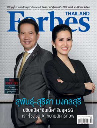 หน้าปก-forbes-january-2020-ookbee
