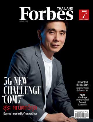 หน้าปก-forbes-august-2020-ookbee