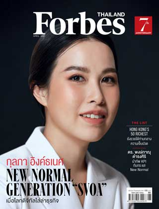forbes-april-2021-หน้าปก-ookbee