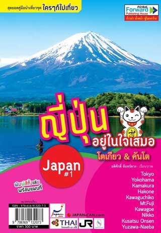 ญี่ปุ่นอยู่ในใจเสมอ-เล่ม-1-โตเกียว-คันโต-หน้าปก-ookbee