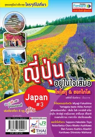 หน้าปก-ญี่ปุ่นอยู่ในใจเสมอ-เล่ม-3-โทโฮกุ-ฮอกไกโด-ookbee