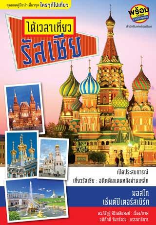 ได้เวลาเที่ยวรัสเซีย-หน้าปก-ookbee