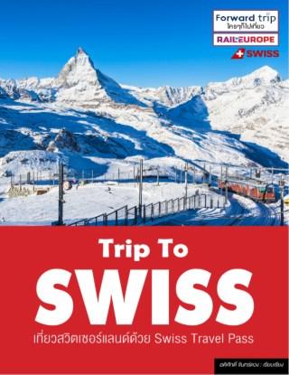 หน้าปก-trip-to-swiss-เที่ยวสวิตเซอร์แลนด์ด้วย-swiss-travel-pass-ookbee