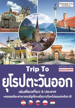 trip-to-ยุโรปตะวันออก-หน้าปก-ookbee